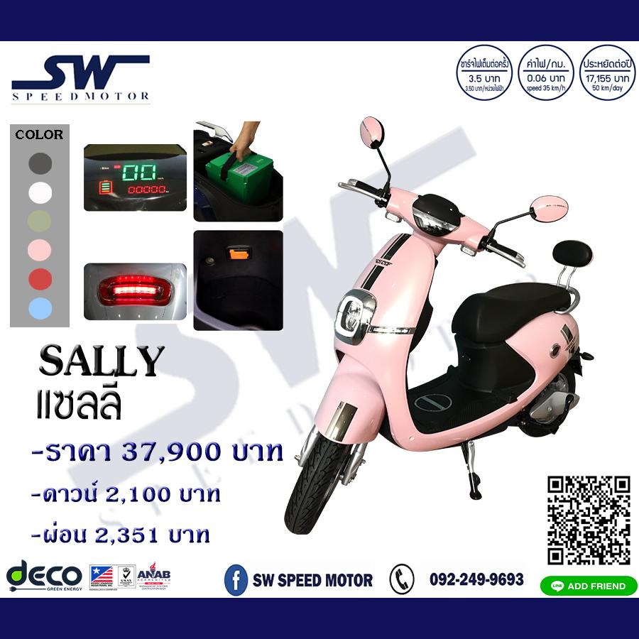 Sally Sw