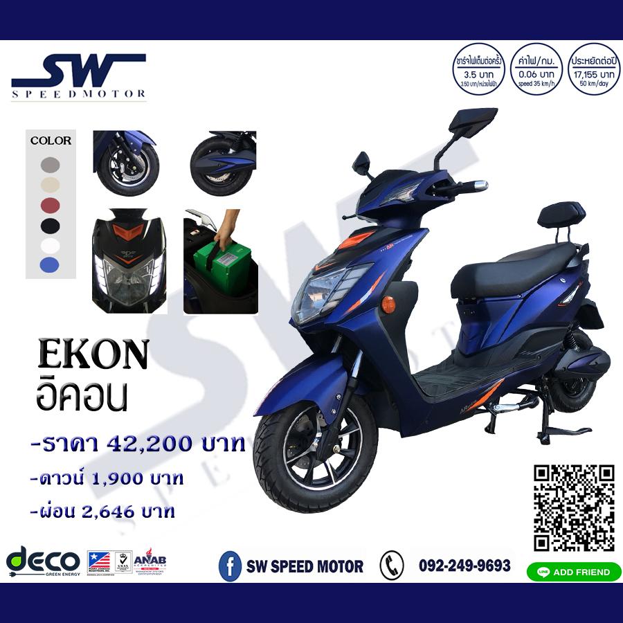 ekon Sw