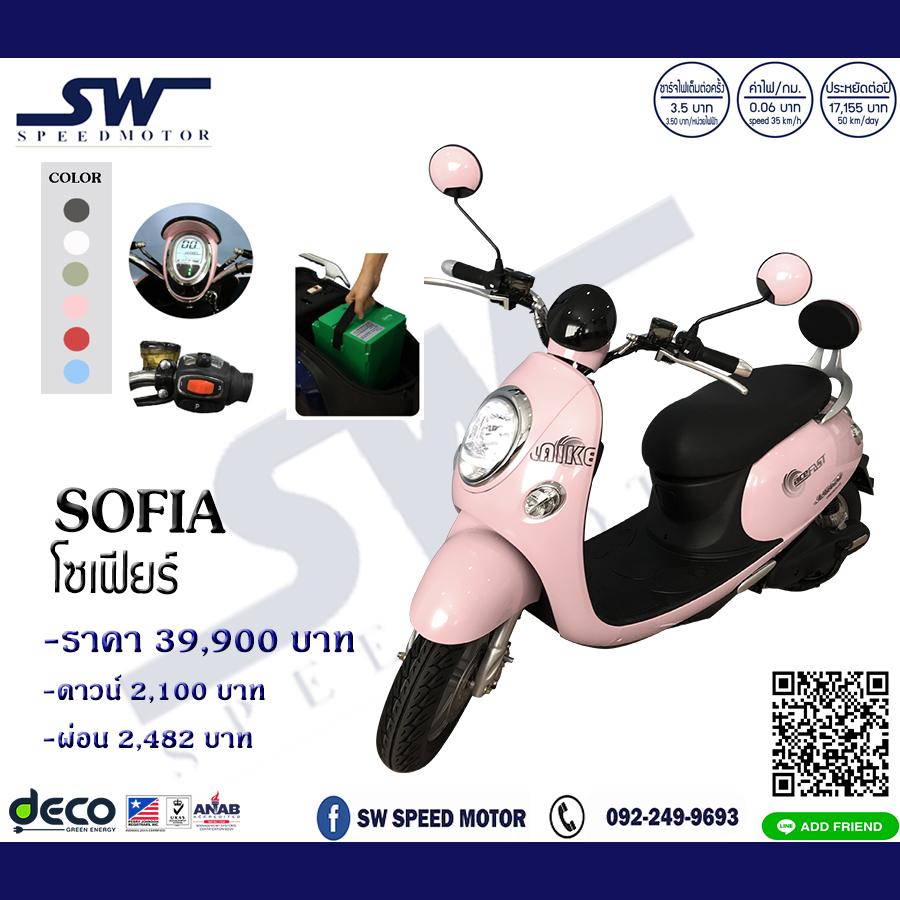 sofia Sw
