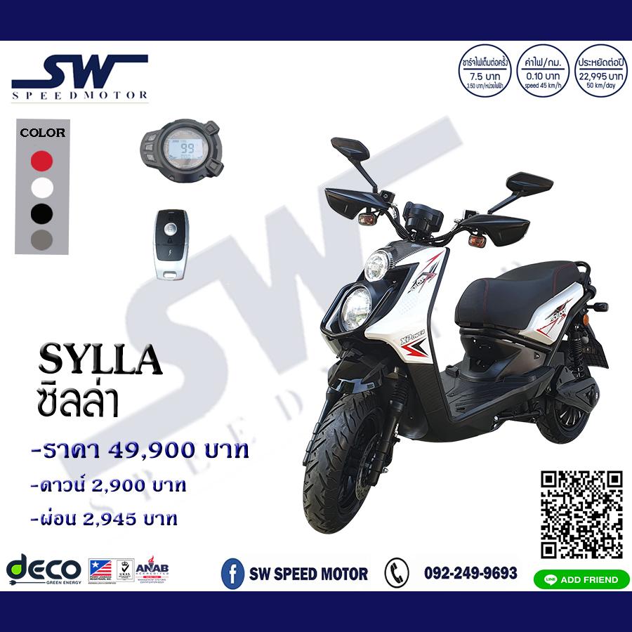 Sylla Sw